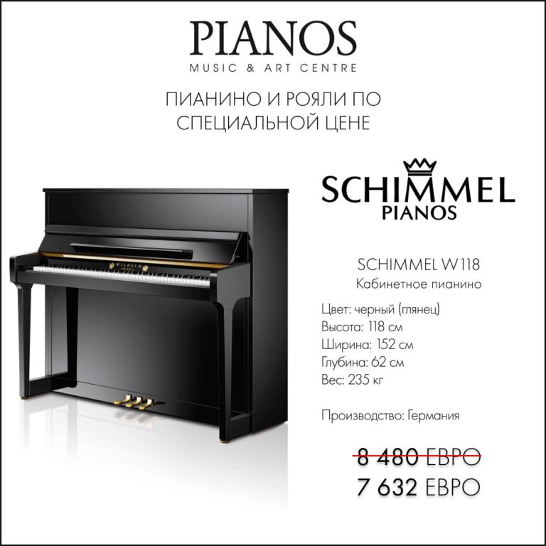 skidka pianino schimmel w118