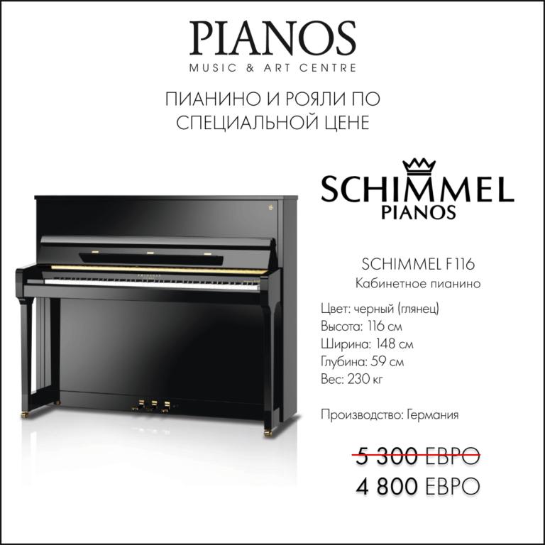 skidka pianino schimmel f116